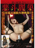悪斗麗巣(アクトレス) 裸の履歴書02 加藤はる希