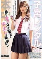 子宮レンタルVol.2 最近の援交女子校生は中出しに興味ない 紺野ひかる 愛須心亜