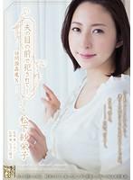 夫の目の前で犯されて―訪問強*魔10 松下紗栄子