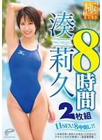 湊莉久 8時間『極(きわみ)』BEST 11SEX! 8中出し!!