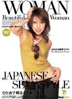 WOMAN [日本の女性に惚れなおす]3