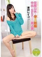 旦那以外と孕ませ妊娠中出しSEXをする美人妻 澤村レイコ