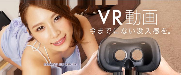 DMM_VR