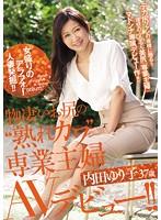 女盛りのアラフォー人妻発掘!! 物凄いお尻の'熟れカワ'専業主婦 内田ゆり子 37歳 AVデビュー!!