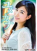 ユメカナ ~AV女優・由愛可奈の性欲剥き出し赤裸々旅行~