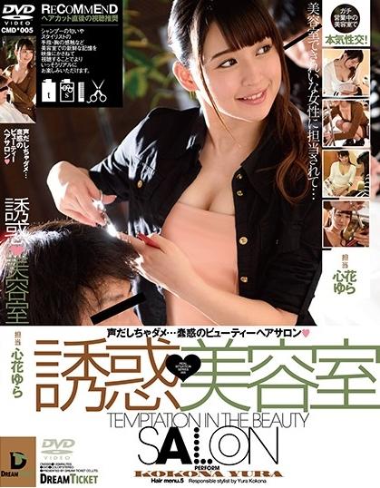 【新作レビュー】「誘惑◆美容室 心花ゆら」