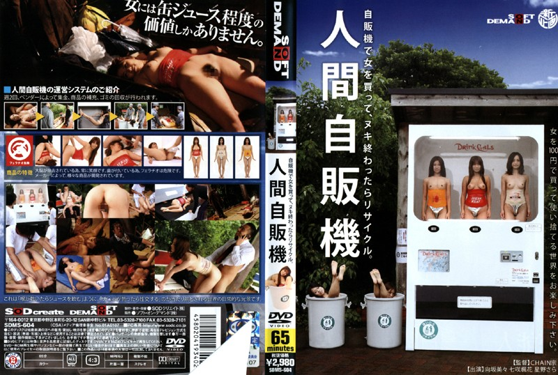 人間自販機