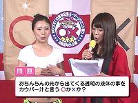 正解したら賞金10万円!ただし失敗したら墨汁まみれになるウェット&メッシークイズにAV女優が挑戦!