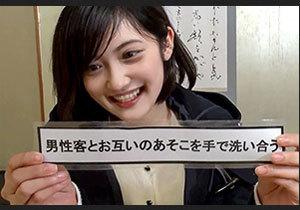 箱根温泉で素人女子大生が男湯ミッション!お金欲しさに羞恥プレイ!