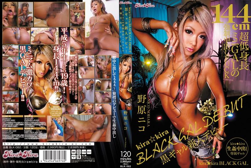 kira☆kira BLACK GAL DEBUT 黒ギャル新人デビュー-144cm超低身長ミニGALの強制中出しFUCK- 野原ニコ