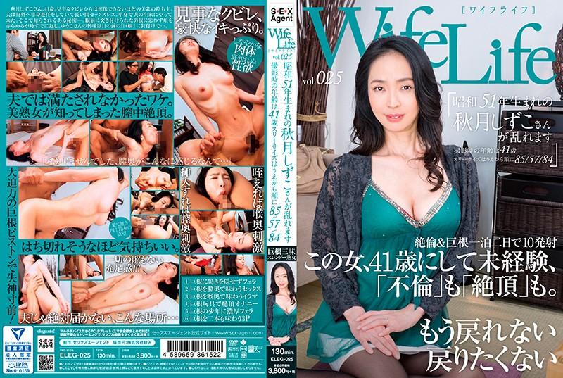 Wife Life vol.025 昭和51年生まれの秋月しずこさんが乱れます 撮影時の年齢は41歳 スリーサイズはうえから順に85/57/84