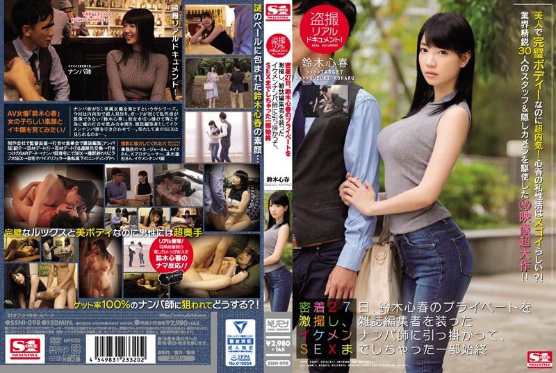 リアルドキュメント! 密着27日、鈴木心春のプライベートを激撮し、雑誌編集者を装ったイケメンナンパ師に引っ掛かって、SEXまでしちゃった一部始終