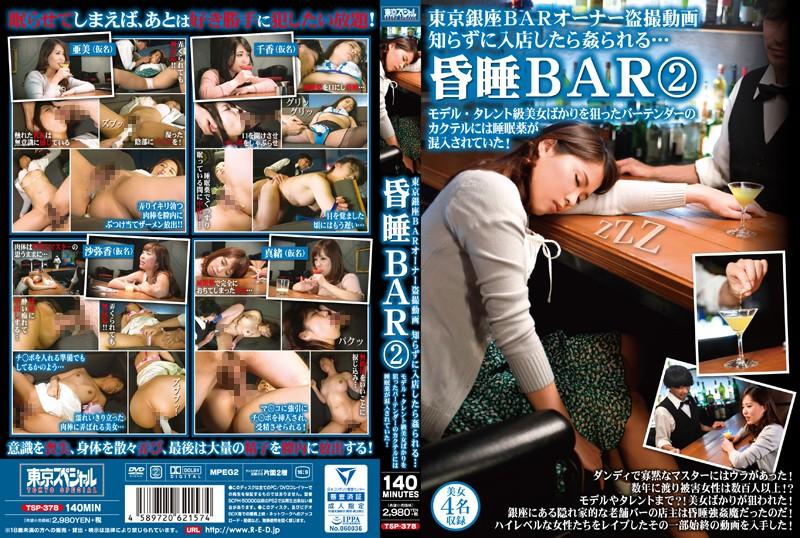 知らずに入店したら姦られる… BAR2 モデル・タレント級美女ばかりを狙ったバーテンダーのカクテルには睡眠薬が混入されていた!