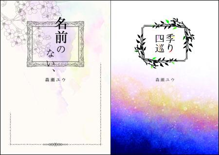 文フリ東京新刊