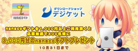デジケット nanacoギフトプレゼントキャンペーン