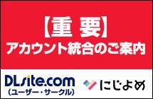 DLサイト 各サービスアカウント統合開始