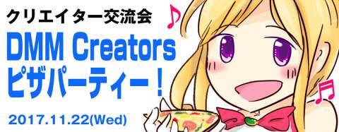 DMM クリエイター交流会「DMM Creators ピザパーティー!」