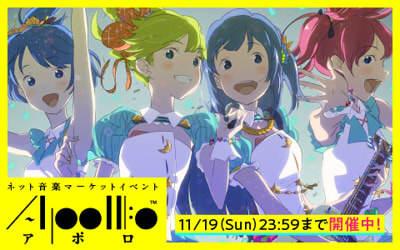 【BOOTH】 同人音楽作品イベント「第7回 APOLLO」 11/18〜11/19