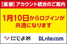 DLサイト サービスアカウント統合 1月10日よりログインが共通に
