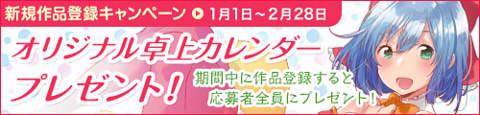 DLサイト 特製カレンダープレゼント 新規作品登録キャンペーン
