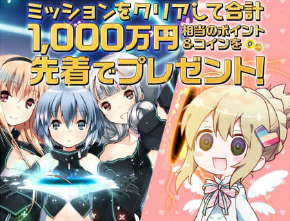 DLサイト ミッションクリアで合計1000万円相当のポイント&コインプレゼント