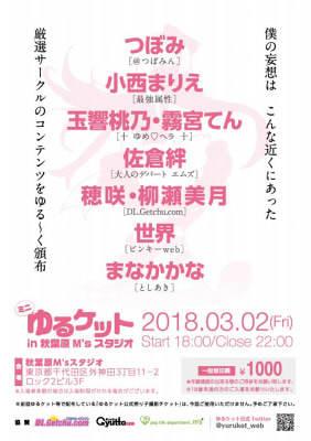 DLげっちゅ・ギュッと!協賛 「ミニゆるケット」 3/2開催