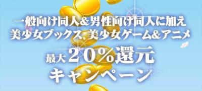 デジケット 一般向け・男性向け最大20%還元キャンペーン延長開催中