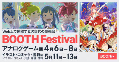【BOOTH】 ネット即売会「BOOTH Festival」開催へ