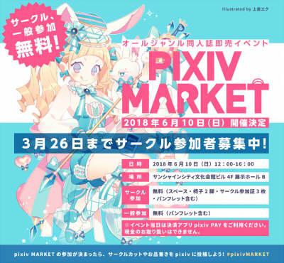 【Pixiv】 同人誌即売会「pixiv MARKET」開催へ