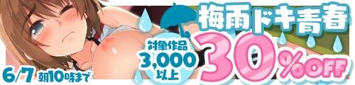 DMM 梅雨ドキ青春30%OFFキャンペーン 開催中