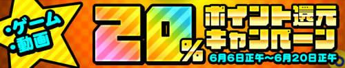 DLサイト ゲーム・動画作品 20%ポイント還元キャンペーン