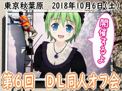 【DL同人観測所主催】 第6回 DL同人オフ会 開催! !