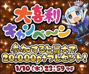 DLサイト 【DLチャンネル】 かえってきた!大喜利キャンペーン