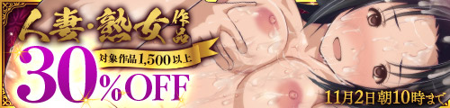 DMM 人妻・熟女作品30%OFFキャンペーン