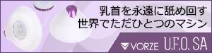 bn_ufosa_300x75.jpg