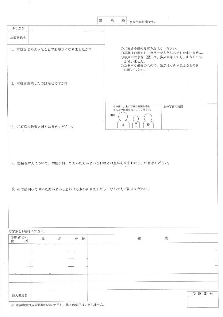 Futabasankousho.jpg