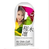 【AV ONA CUP #003 桜木凛】の詳細を見る
