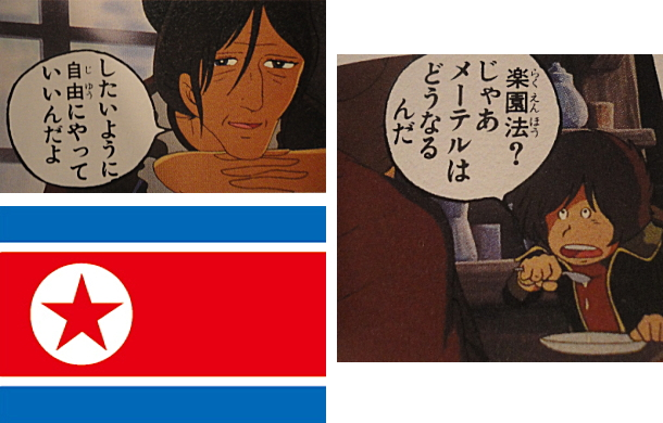 百田尚樹と銀河鉄道999-2