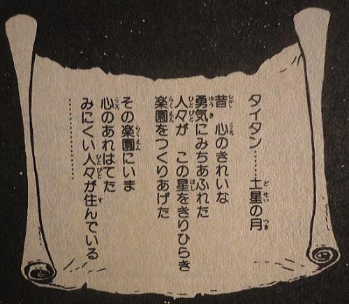 百田尚樹と銀河鉄道999-3