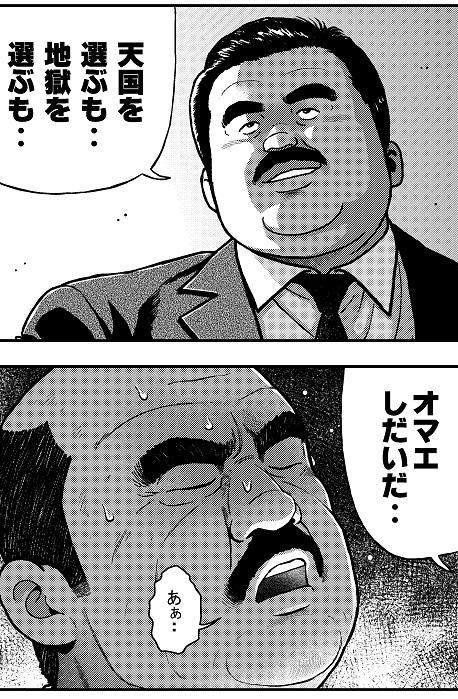 ショタ ゲイ 漫画