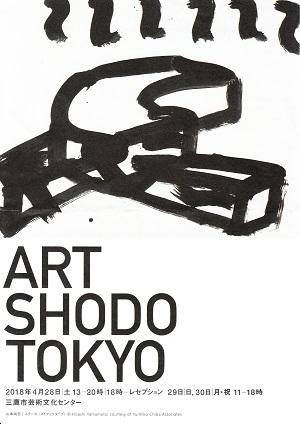 art shodo