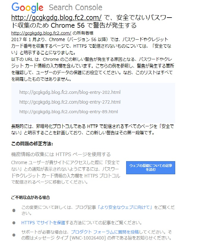 google chrome 警告