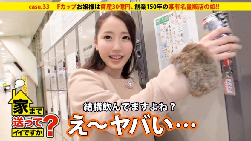 超清楚な色白Fカップ美巨乳お嬢様は経験3ケタのドスケベだった!!