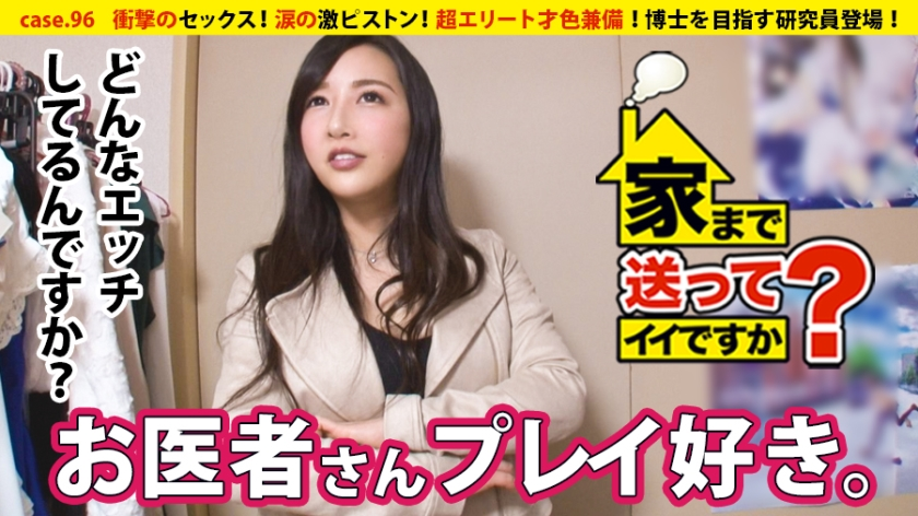 激ピストン大好き美巨乳Gカップ超エリート変態リケジョと3連戦!!