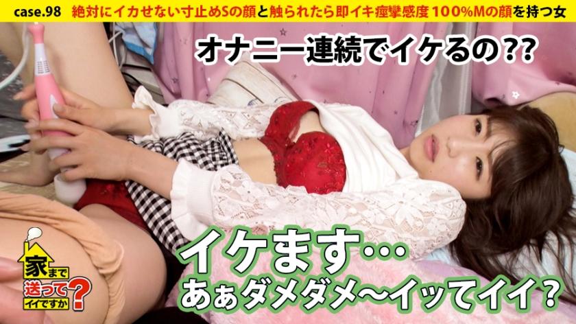 電マ自慰中毒!!寸止めドSプレイ大好き超敏感M女が痙攣イキ狂い!