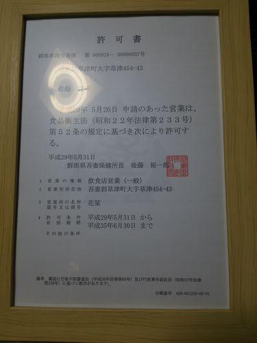 20170614営業許可証