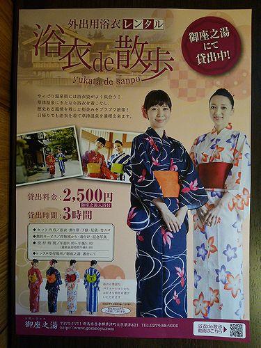 草津温泉、浴衣de散歩1