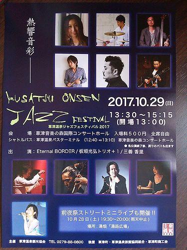 20171029草津温泉ジャズフェスティバル1