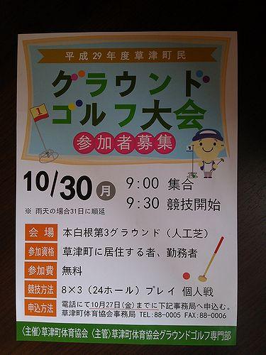 20171030草津温泉情報グラウンドゴルフ大会