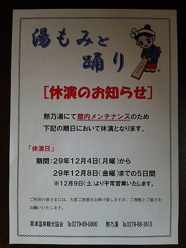 20171204-1208草津温泉情報湯もみと踊り休演1